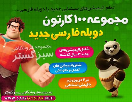 مجموعه انیمیشن های 2013