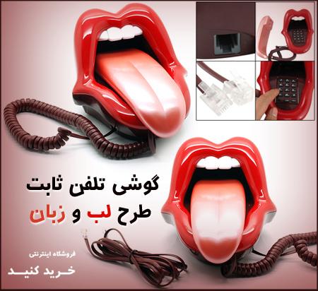 خرید گوشی تلفن ثابت طرح لب و زبان