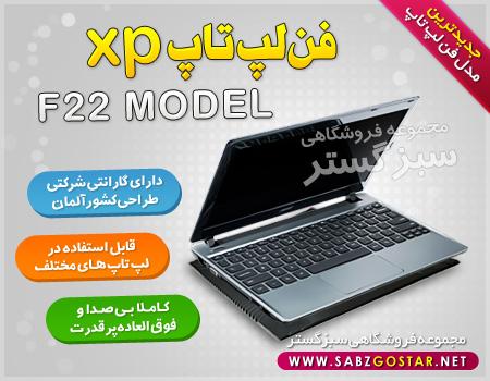 فن خنك كننده لپ تاپ مدل XP