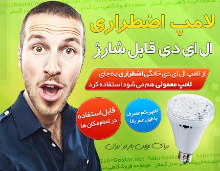 LED لامپ اضطراري قابل شارژ