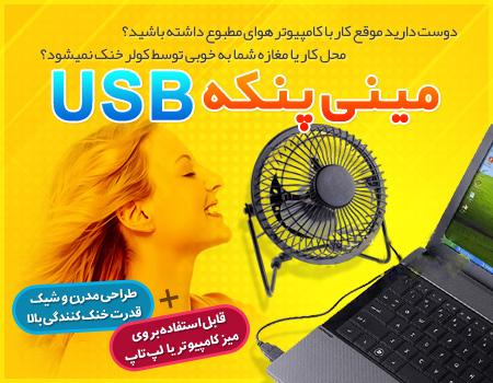 مینی پنکه USB