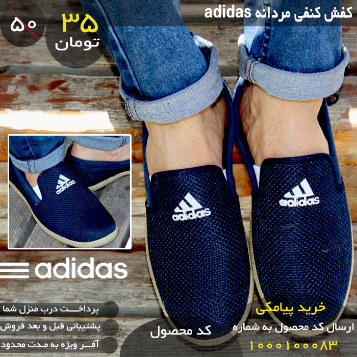 کفش کنفی مردانه ADIDAS