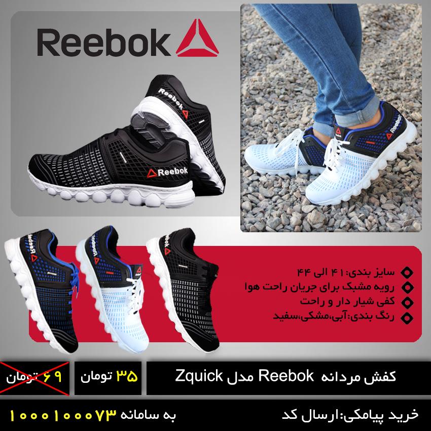 کفش مردانه Reebok مدل Zquick