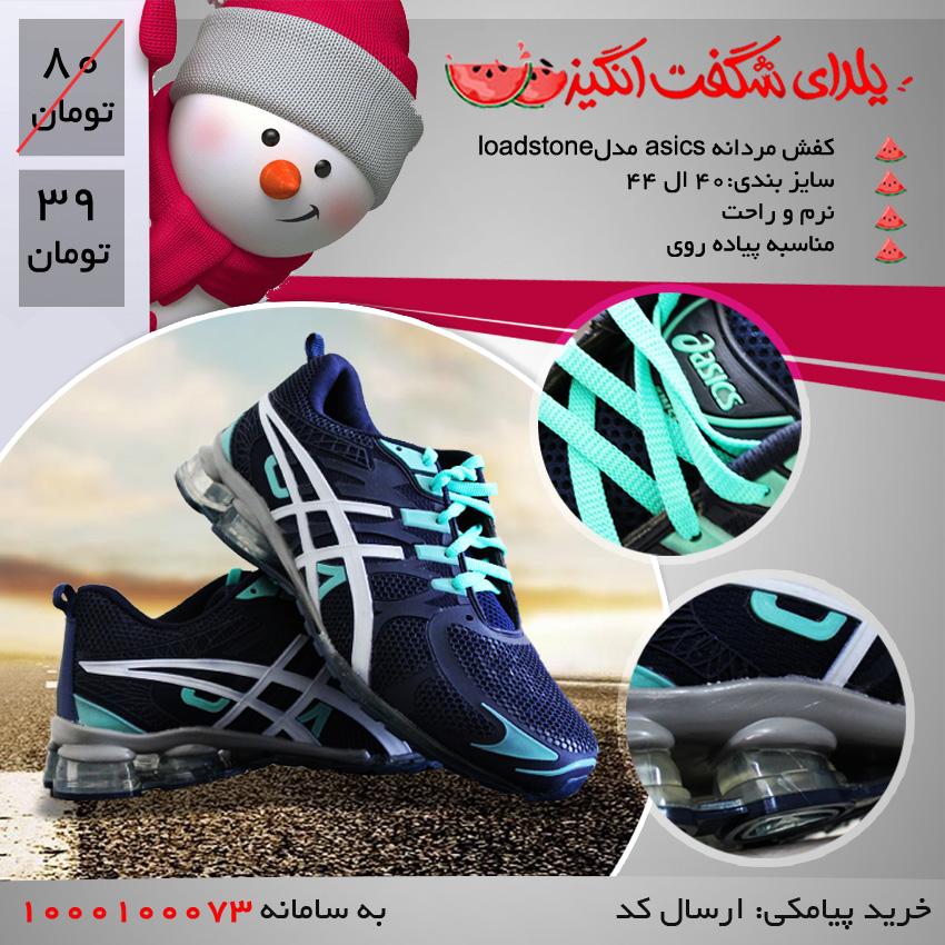 کفش مردانه asics مدل loadstone