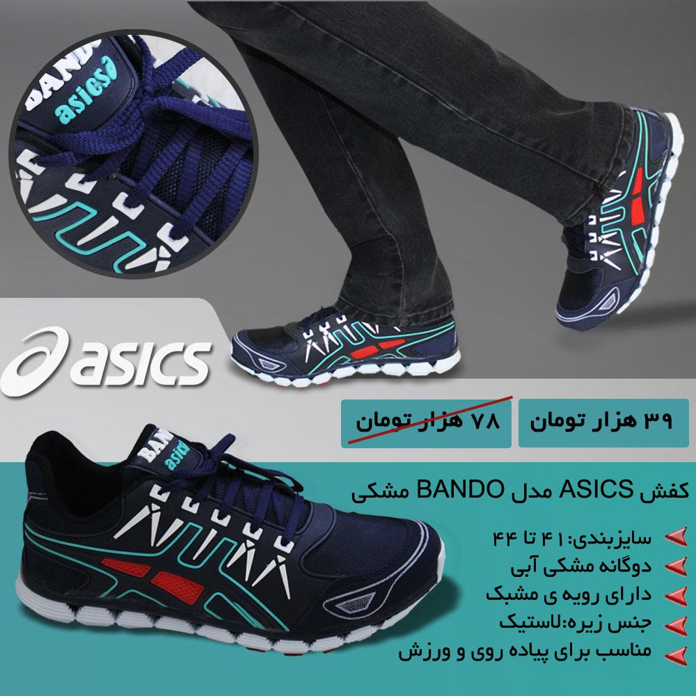 کفش مردانه asics مدل BANDOسورمه ای