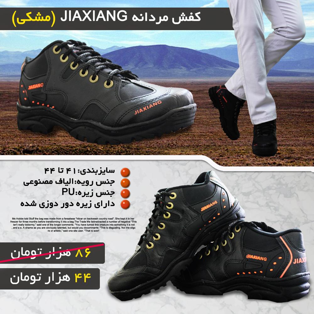 کفش مردانه JIAXIANG (مشکی)