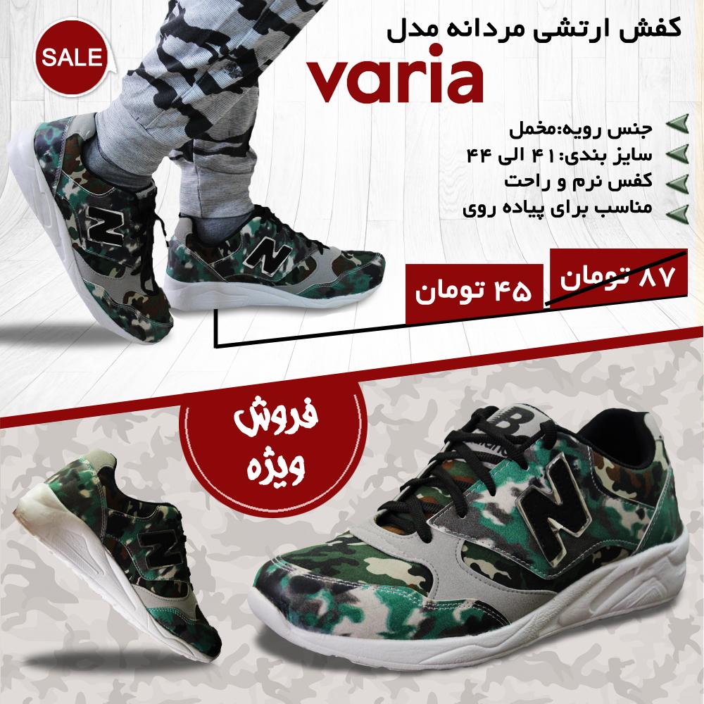 کفش ارتشی مردانه مدل Varia