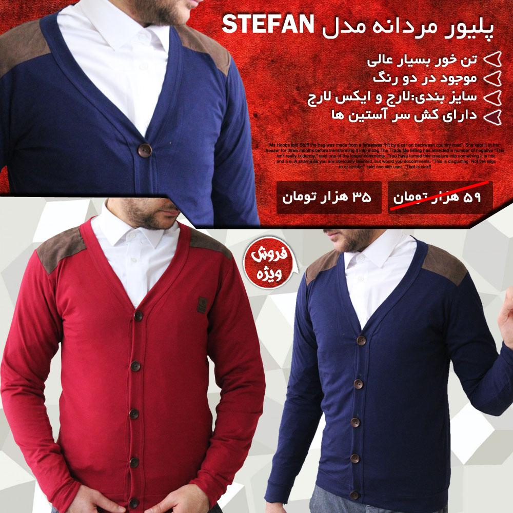 پلیور مردانه مدل STEFAN