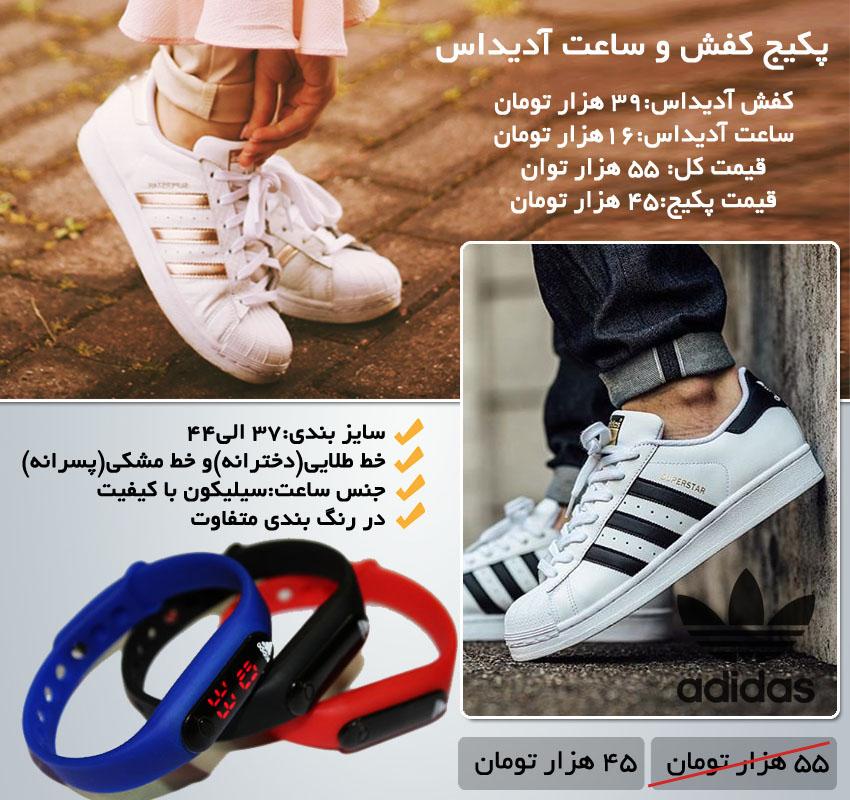 پکیج کفش و ساعت Adidas