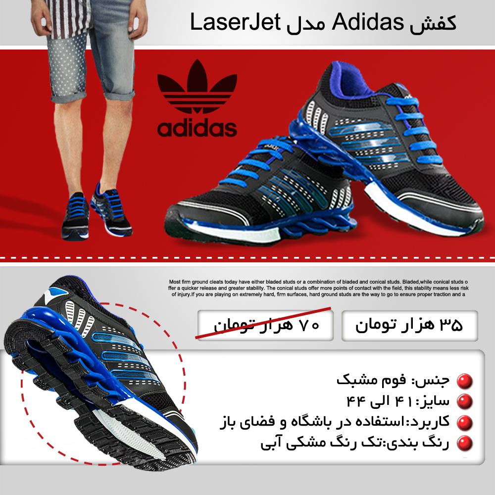 کفش Adidas مدل LaserJet