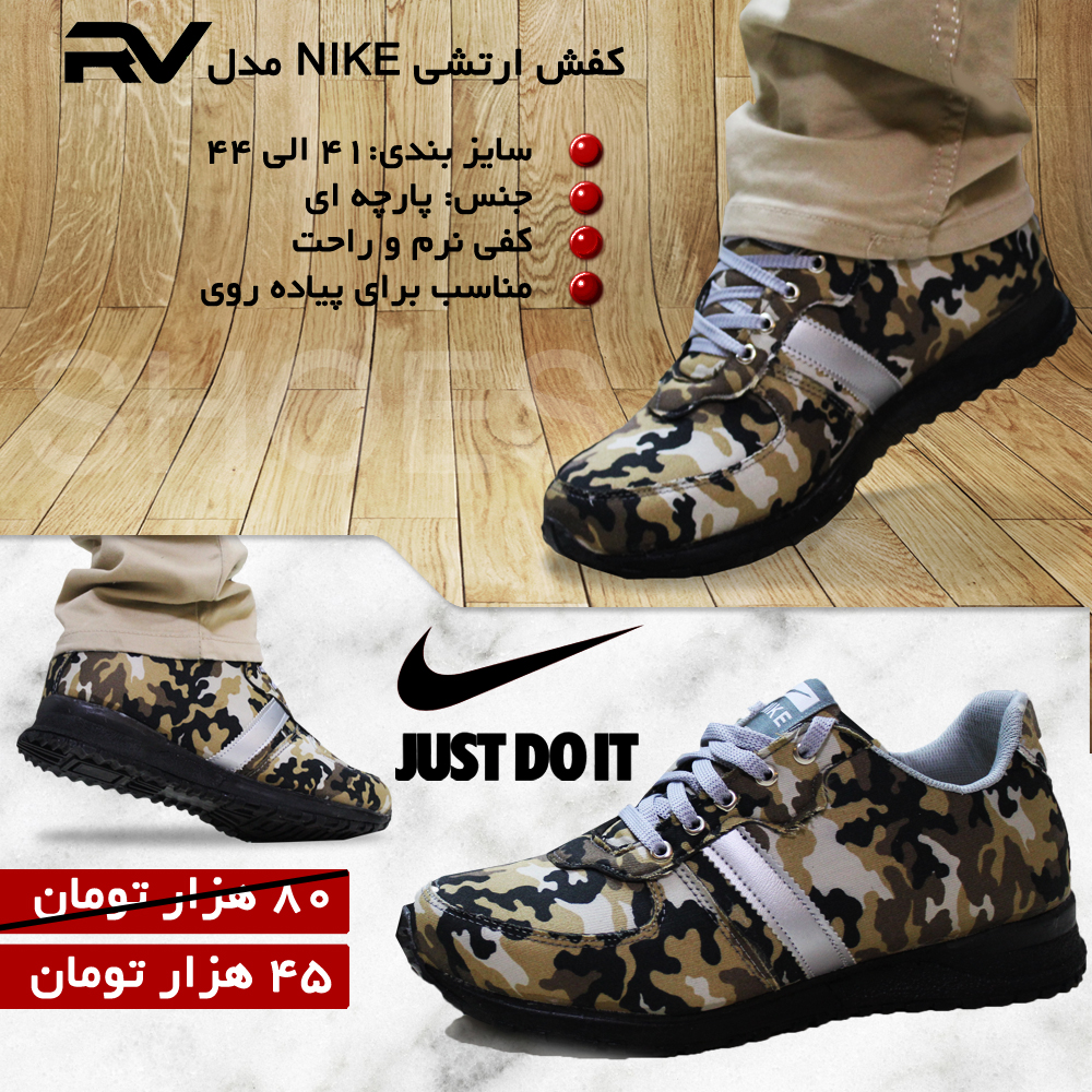 کفش ارتشی NIKE مدل  R.V