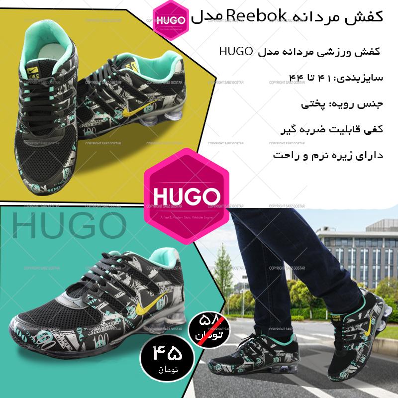 کفش ورزشی مردانه hugo