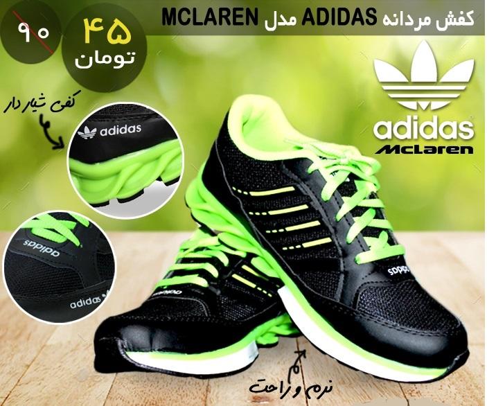 کفش مردانه ADIDAS مدل MCLAREN