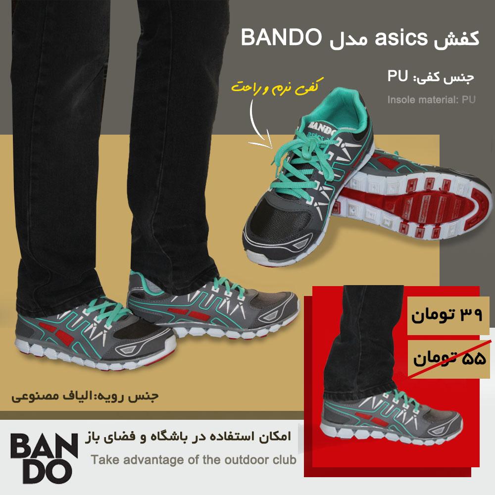 کفش مردانه asics مدل BANDO