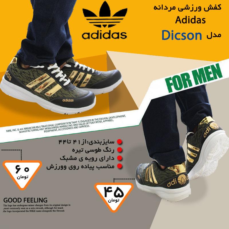کفش مردانه ادیداس مدل Dicson