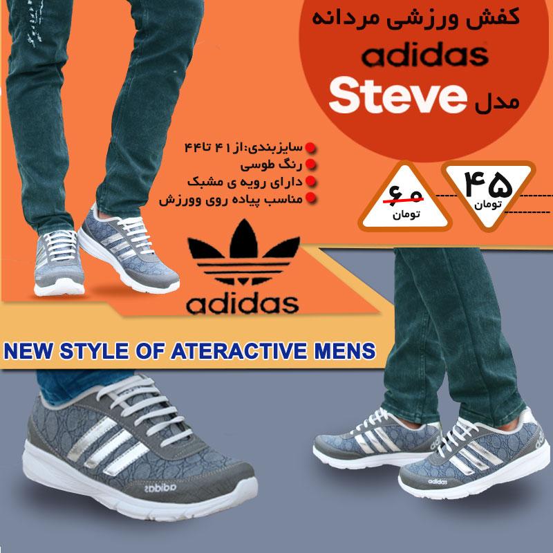 کفش مردانه ادیداس مدل steve