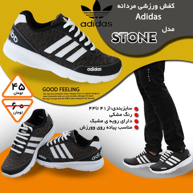 کفش مردانه ادیداس مدل stone