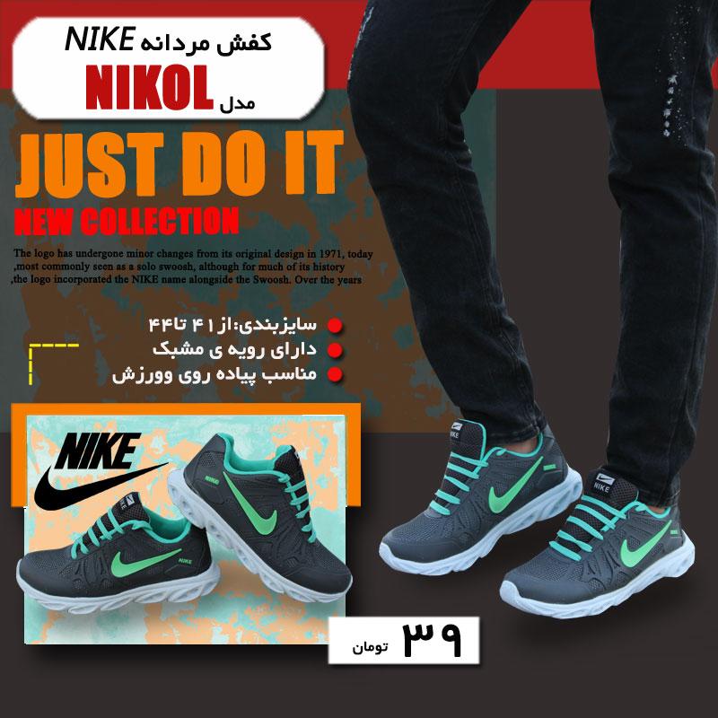 کفش مردانه NIKE مدل NIKOL