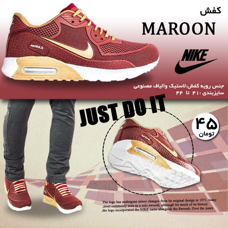 کفش نایک مدل maroon