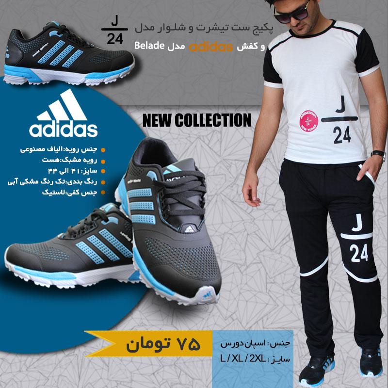 پکیج ست تیشرت و شلـوار مدل j24  و کفش adidas مدل belade