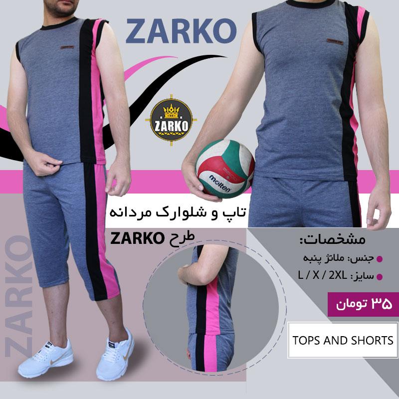 تاپ و شلوارک مردانه طرح ZARKO