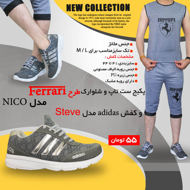 پکیج ست تاپ و شلوارک طرح ferrari مدل niko و کفش adidas مدل steve