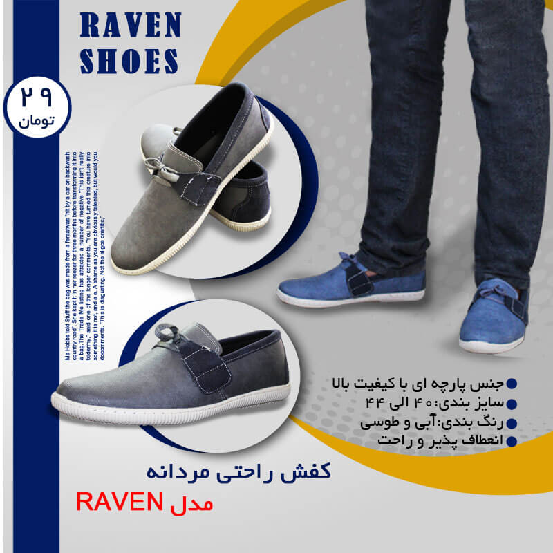 کفش راحتی مردانه  مدل RAVEN