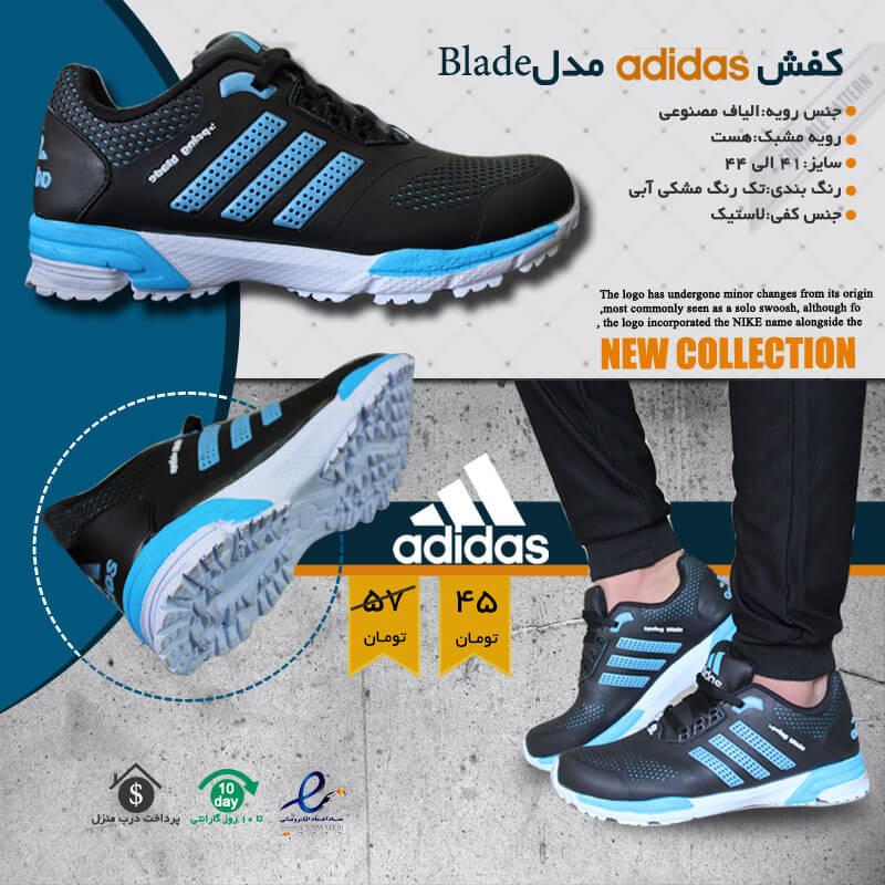 کفش Adidas مدلblade
