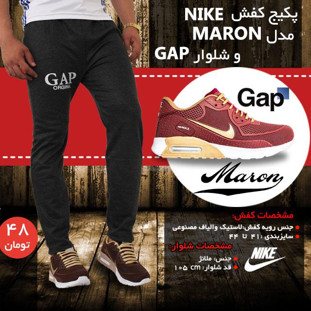 پکیج کفش NIKE مدل MARON و شلوار GAP