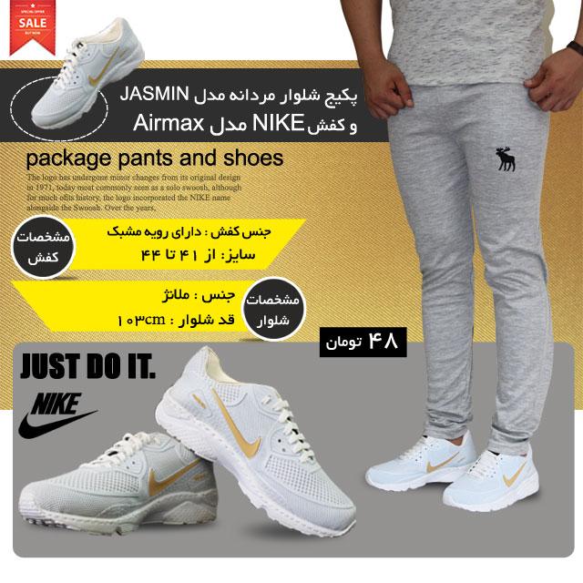 پکیج شلوار مردانه مدل JASMINو کفش NIKE مدل AIRMAX White