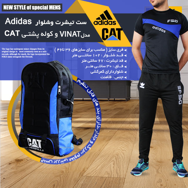 ست تیشرت وشلوار  Adidas مدل VINAT و کوله پشتـی CAT
