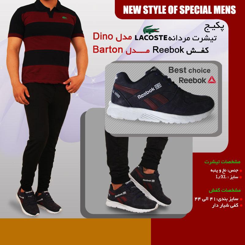 پکیج تیشرت مردانه LACOSTE مدل DINO و کفش REBOOK مدل BARTON