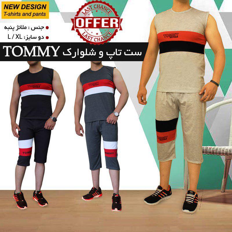 ست رکابی و شلوارک مردانه tommy