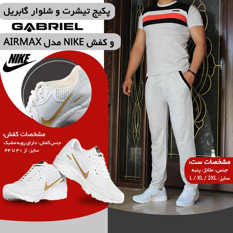 پکیج تیشرت و شلوار گابریل و کفش NIKE مدل AIRMAX White