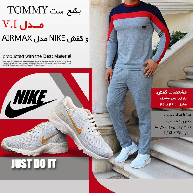 پکیج ست TOMMY مــدل V.I و کفش NIKE مدل AIRMAX White