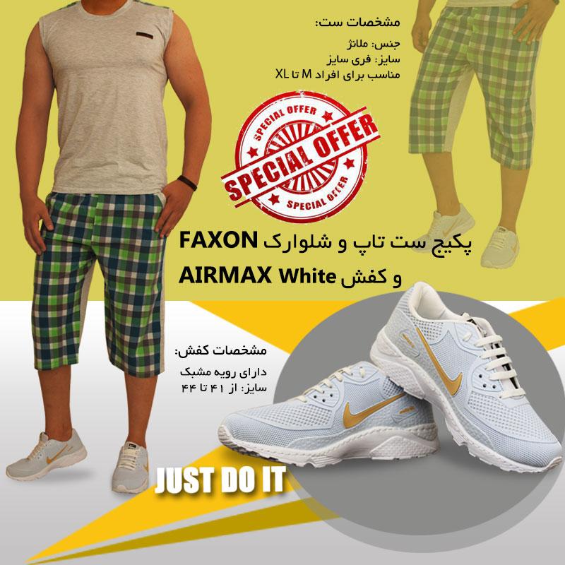 پکیج ست تاپ و شلوارک طرح faxon و کفش NIKE مدل  Airmax white