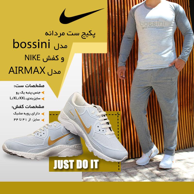 پکیج ست مردانه مدل bossini و کفش NIKE مدل AIRMAX White