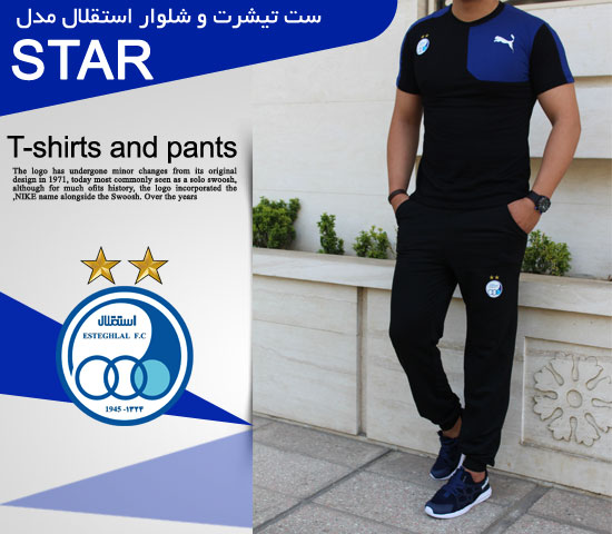 تیشرت و شلوار استقلال مدل STAR