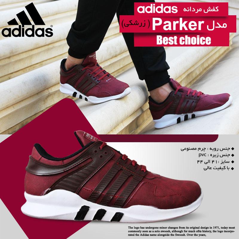 کفش مردانه  adidas مدل parker (زرشکی )