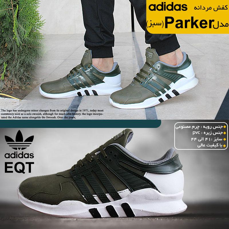 کفش مردانه  adidas مدل parker (سبز)