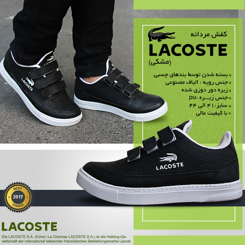 کفش مردانه Lacoste (مشکی)
