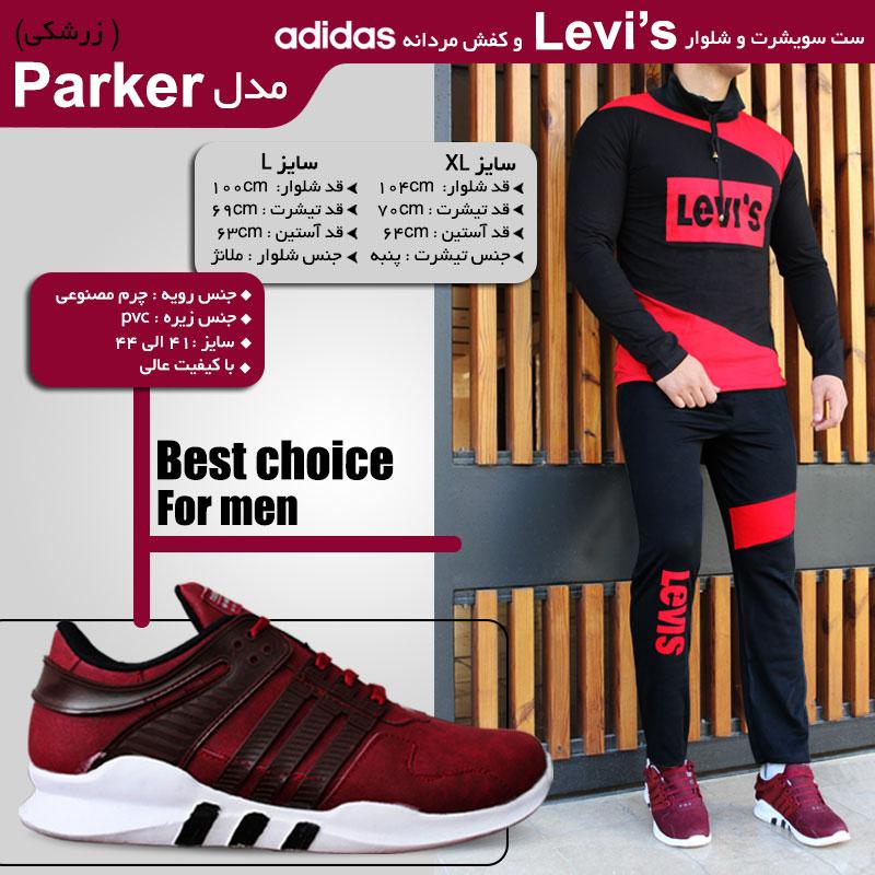 ست سویشرت و شلوار Levi's و کفش مردانه adidas مدل parker (زرشکی )