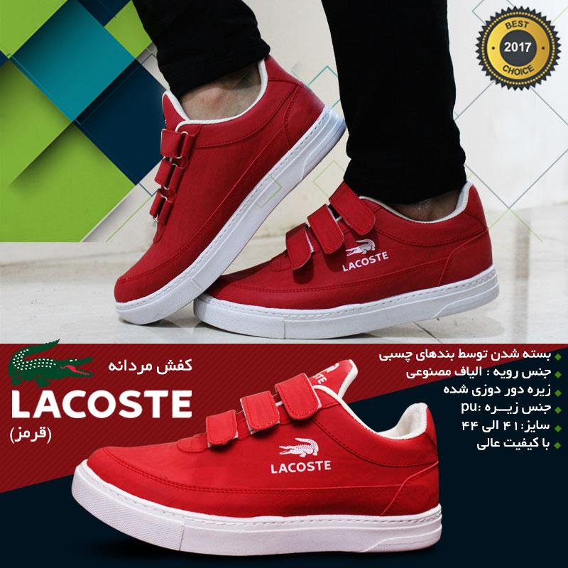 کفش مردانه Lacoste (قرمز)