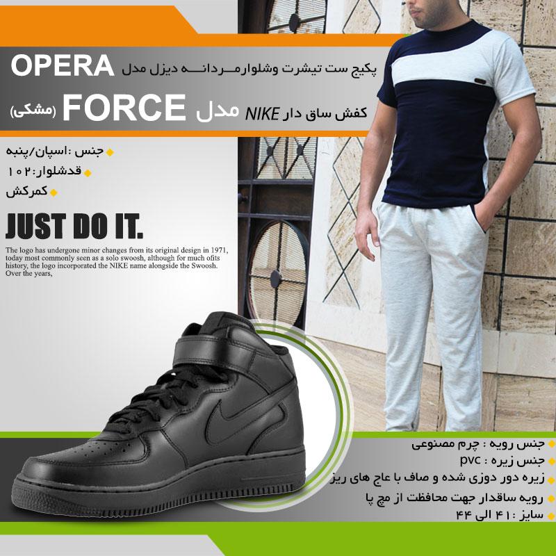 پکیج ست تیشرت وشلوارمـــردانــــه دیزل مدل opera و کفش ساق دار nike مدل force ( مشکی)
