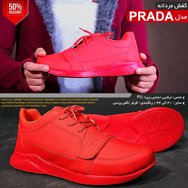 کفش مردانه مدل PRADA (قرمز)