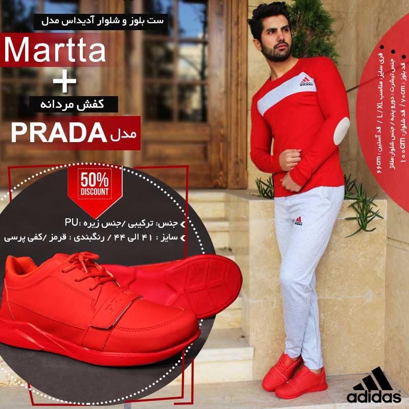 ست بلوز و شلوار آدیداس مدل Martta و کفش مردانه مدل prada