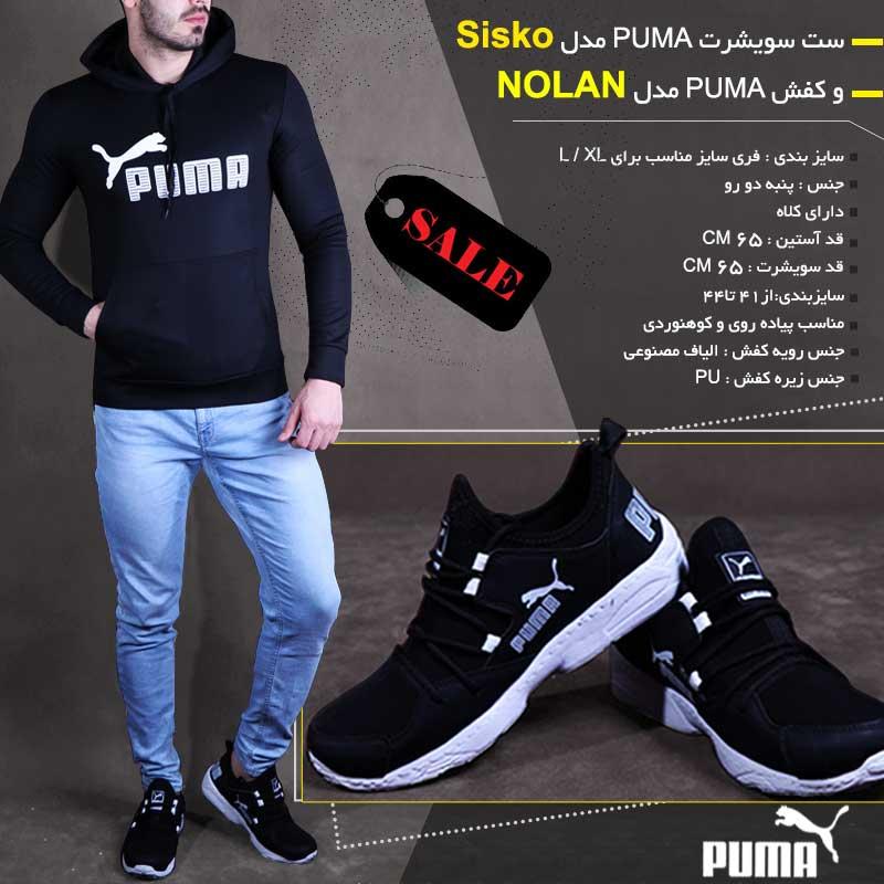 ست سویشرت PUMA مدل Sisko و کفش PUMA مدل NOLAN