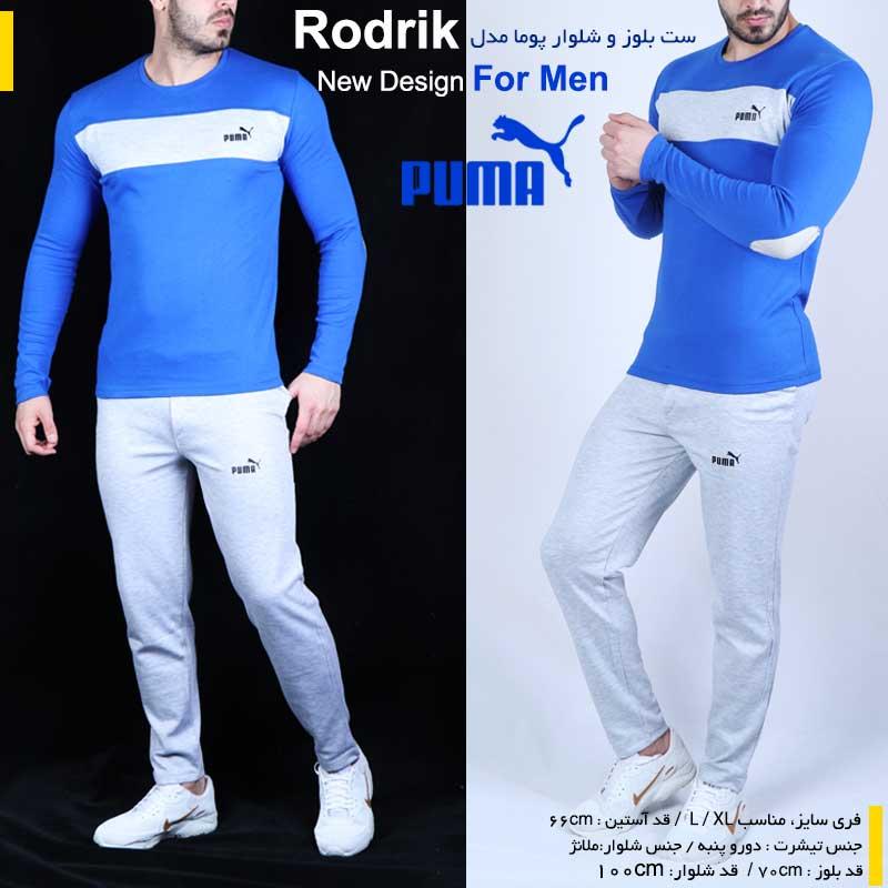 ست بلوز و شلوار پوما مدل Rodrik