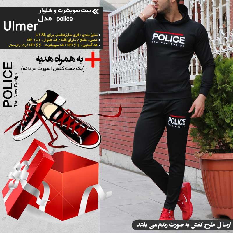 ست سویشرت و شلوار police مدل Ulmer + هدیه یک جفت کفش مردانه