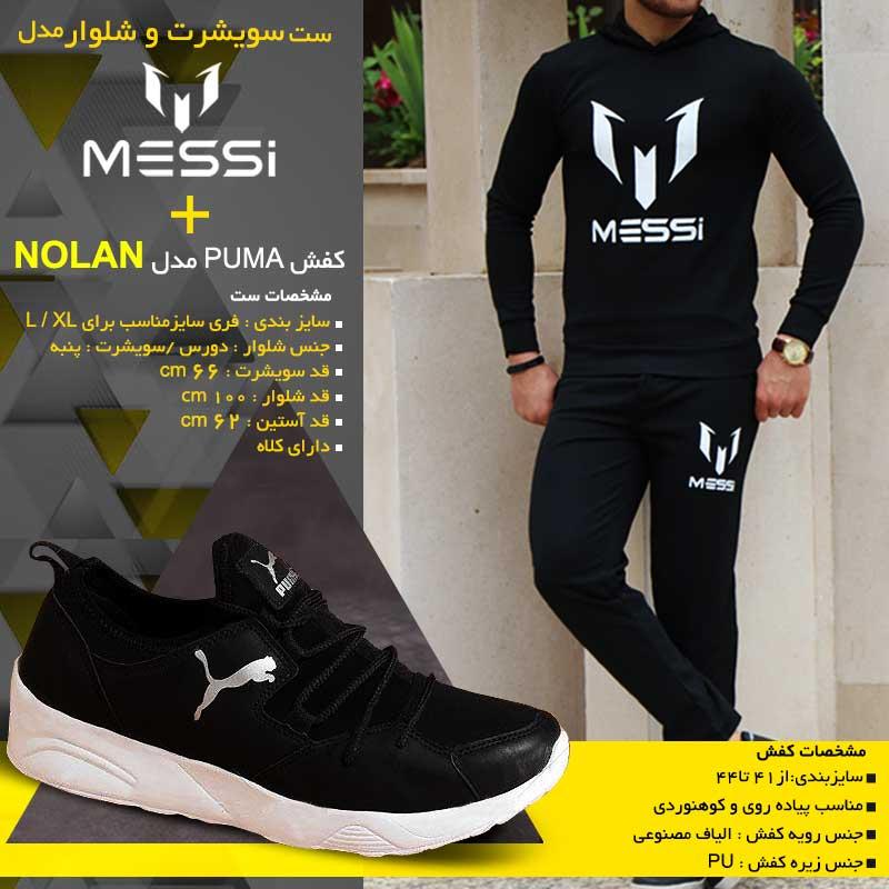 پکیج ست سویشرت و شلوار مدل Messi و کفش PUMA مدل Nolan